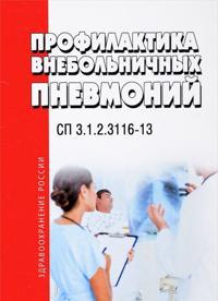 Profilaktika vnebolnichnykh pnevmonij. Sanitarno-epidemiologicheskie pravila