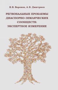 Regionalnye problemy diasporno-zemljacheskikh soobschestv. Ekspertnoe izmerenie