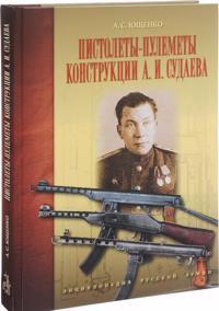 Pistolety-pulemety konstruktsii A.I. Sudaeva