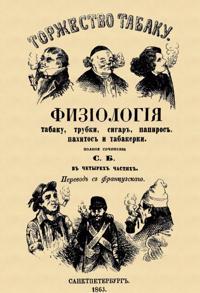 Torzhestvo tabaku. Fiziologija tabaku, trubki, sigar, papiros, pakhitos i tabakerki