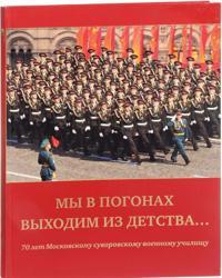 My v pogonakh vykhodim iz detstva. 70 let Moskovskomu Suvorovskomu voennomu uchilischu