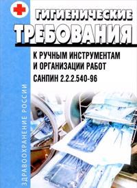 Gigienicheskie trebovanija k ruchnym instrumentam i organizatsii rabot. Sanitarnye pravila i normy