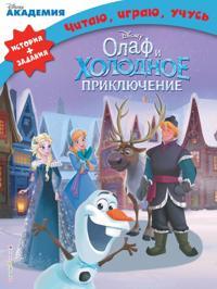 Olaf i kholodnoe prikljuchenie
