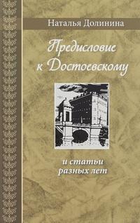 Predislovie k Dostoevskomu i stati raznykh let