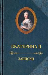 Ekaterina II.Zapiski