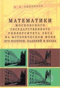 Matematiki Moskovskogo Gosudarstvennogo Universiteta lesa na istoricheskom fone ego vzletov, padenij i krakha