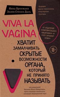 Viva la vagina. Khvatit zamalchivat skrytye vozmozhnosti organa, kotoryj ne prinjato nazyvat