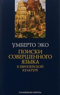 Poiski sovershennogo jazyka v evrop.kulture+s/o