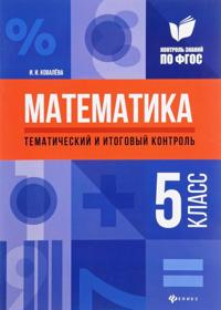 Matematika. 5 klass. Tematicheskij i itogovyj kontrol