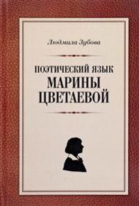Poeticheskij jazyk Mariny Tsvetaevoj