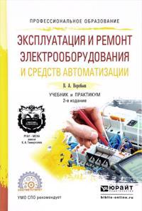 Ekspluatatsija i remont elektrooborudovanija i sredstv avtomatizatsii. Uchebnik i praktikum
