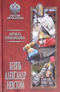 Knjaz Aleksandr Nevskij