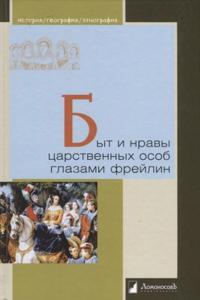 Byt i nravy tsarstvennykh osob glazami frejlin
