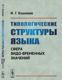 Tipologicheskie struktury jazyka: Sfera vido-vremennykh znachenij