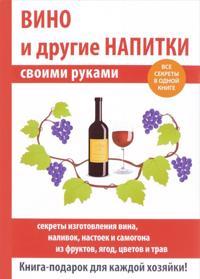 Vino i drugie napitki svoimi rukami