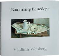 Vladimir Vejsberg