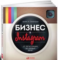 Biznes v Instagram:ot registratsii do pervykh deneg