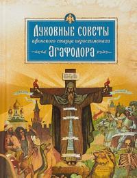 Dukhovnye sovety afonskogo startsa ieroskhimonakha Agafodora