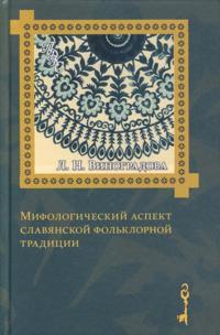 Mifologicheskij aspekt slavjanskoj folklornoj traditsii