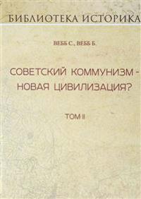 Sovetskij kommunizm-novaja tsivilizatsija?T.2.Reprint izdanija 1937g.