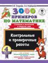3000 primerov po matematike. 4 klass. Kontrolnye i proverochnye raboty. Slozhenie i vychitanie v predelakh 1000