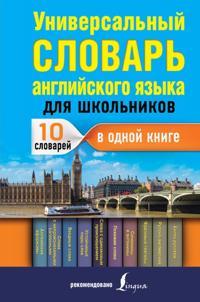 Universalnyj slovar anglijskogo jazyka dlja shkolnikov