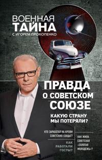 Pravda o Sovetskom Sojuze. Kakuju stranu my poterjali?
