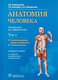 Anatomija cheloveka.T.1.Uchebnik v 2 tomakh