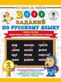 3000 zadanij po russkomu jazyku. 2 klass. Najdi oshibku. Zakreplenie navyka gramotnogo pisma