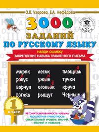3000 zadanij po russkomu jazyku. 1 klass. Najdi oshibku. Zakreplenie navyka gramotnogo pisma