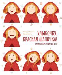 Ulybochku, Krasnaja Shapochka! Emotsionalnaja zarjadka dlja detej