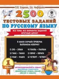 2500 testovykh zadanij po russkomu jazyku. 1 klass