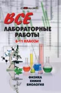 Vse laboratornye raboty: 6-11 klassy: fizika, khimija, biologija