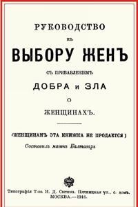 Rukovodstvo k vyboru zhen s pribavleniem dobra i zla o zhenschinakh