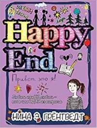 Privet, eto ja! Happy End