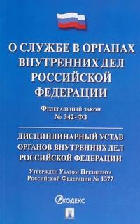 O sluzhbe v organakh vnutr.del RF distsiplin.ustav organov vnutr.del RF ?342-FZ