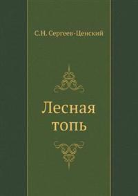 Lesnaya Top'