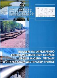 Posobie po opredeleniju fiziko-mekhanicheskikh svojstv promerzajuschikh, merzlykh i ottaivajuschikh dispersnykh gruntov