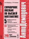 Spravochnoe posobie po vysshej matematike. T.5. Ch.3: Differentsialnye uravnenija v primerakh i zadachakh. Priblizhennye metody reshenija differentsialnykh uravnenij, ustojchivost i fazovye traektorii, metod integralnykh preobrazovanij Laplasa