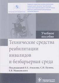 Tekhnicheskie sredstva reabilitatsii invalidov i bezbarernaja sreda