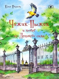 Chizhik-Pyzhik i pobeg iz Letnego sada