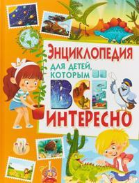 Entsiklopedija dlja detej, kotorym vsjo interesno