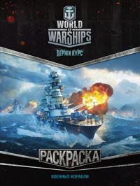 World of Warships. Raskraska. Voennye korabli