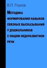 Metodika formirovanija navykov svjaznykh vyskazyvanij u doshkolnikov s obschim nedorazvitiem rechi. Uchebno-metodicheskoe posobie