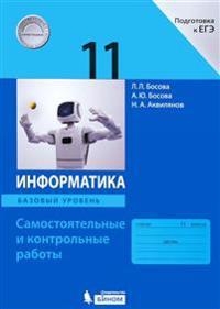 Informatika. 11 klass. Samostojatelnye i kontrolnye raboty. Bazovyj uroven