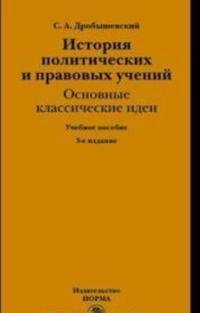 Istorija politicheskikh i pravovykh uchenij: osnovnye klassicheskie idei. Uchebnoe posobie