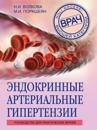 Endokrinnye arterialnye gipertenzii. Rukovodstvo dlja prakticheskikh vrachej