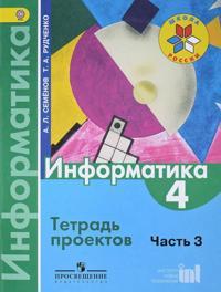 Informatika. 4 klass. Tetrad proektov. Chast 3