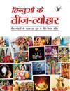 Hinduon Ke Teej -Tyohar