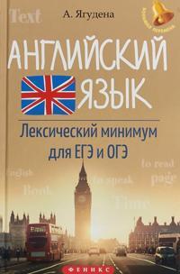 Anglijskij jazyk. Leksicheskij minimum dlja EGE i OGE